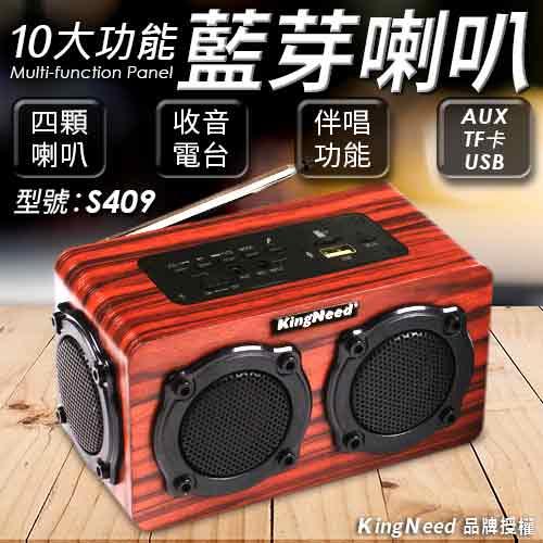S409多功能【木質藍芽喇叭】十大功能