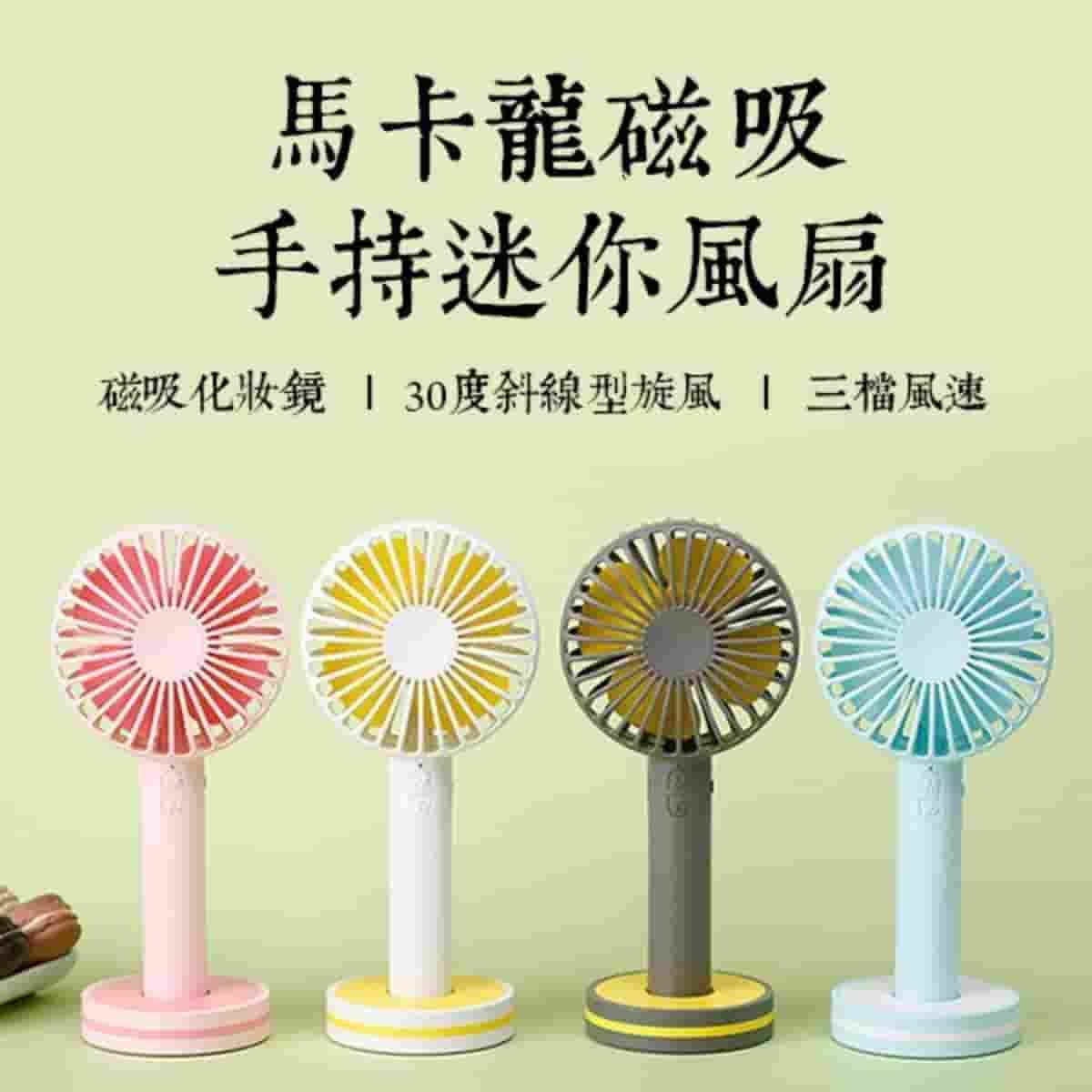 馬卡龍磁吸手持風扇 三段式USB充電風扇