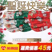 50入新款聖誕節口罩