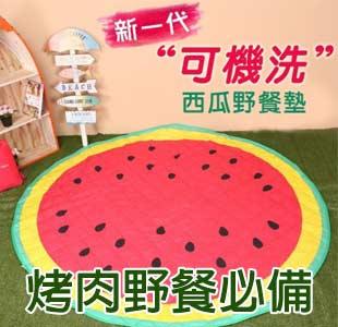 可機洗西瓜野餐墊