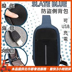 潮流usb充電防盜側背包 可提可背