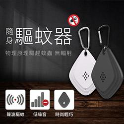 USB超聲波驅蚊器