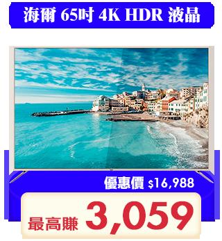 [館長推薦]Haier 海爾 65吋 4K HDR 液晶顯示器LE65B9680U