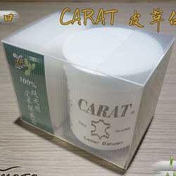 CARAT 純天然皮革保養油