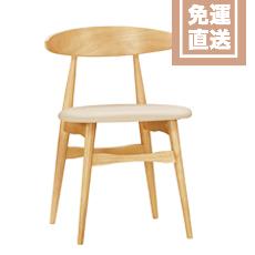 無印風洛娜餐椅