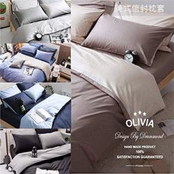 OLIVIA 風格寢具專賣