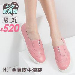 MIT全真皮牛津小白鞋