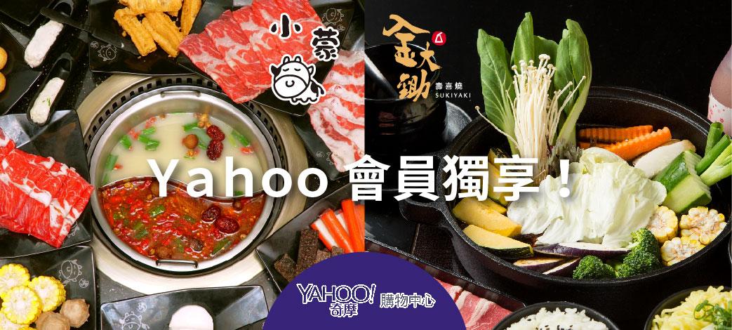 Yahoo購物中心X小蒙牛X金大鋤 出示APP用餐享9折優惠