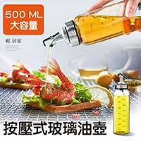 500ML大容量按壓式玻璃油壺