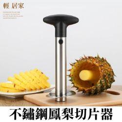 不鏽鋼鳳梨切片器