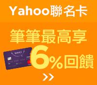 Yahoo聯名卡筆筆最高享6%回饋