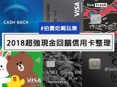 超強現金回饋卡購物還能省錢