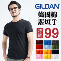 GILDAN原廠授權素面圓筒短T