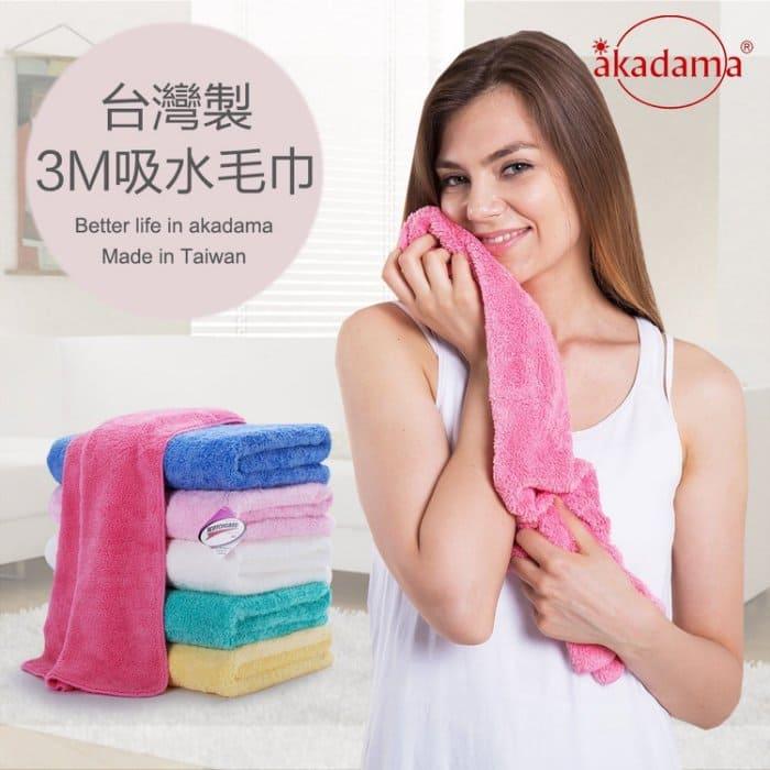 台灣製造!3M毛巾 超吸水柔軟不掉棉絮