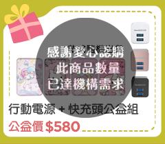Sanrio三麗鷗行動電源+雙孔快充頭公益組【受贈對象:現代婦女基金會】(您不會收到商品)