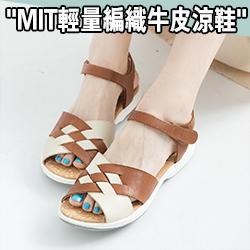 MIT 超輕量牛皮編織涼鞋