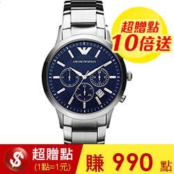 Armani 王者三眼計時手錶