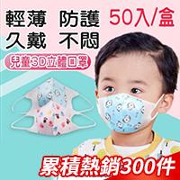 50入防護口罩台灣現貨