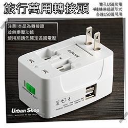 雙USB充電,4種轉換插頭型式,多達150國可用。