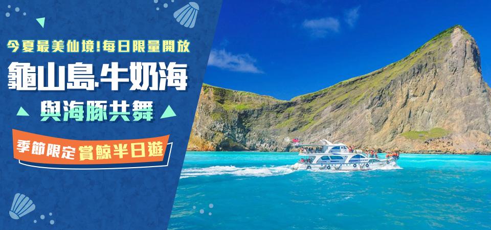 龜山島牛奶海秘境