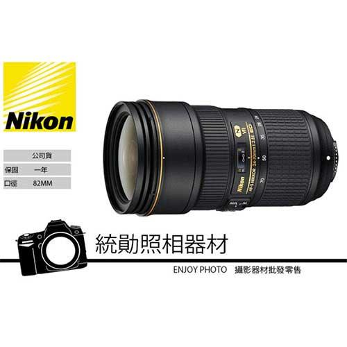 Nikon AF-S F2.8 24-70/2.8 E ED VR 公司貨