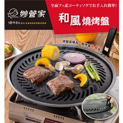 妙管家 不沾烤盤 HKR-050