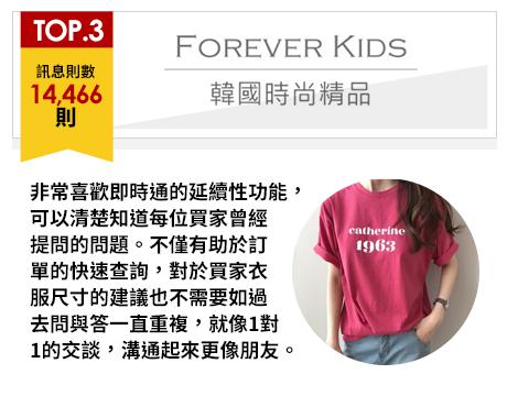 Forever Kids 韓國時尚精品