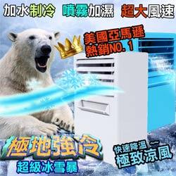 迷你製冷空調涼風扇