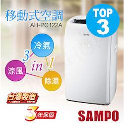 聲寶SAMPO三合一移動式空調