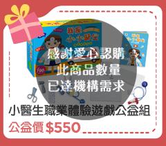 小醫生職業體驗遊戲公益組【受贈對象:基督教芥菜種會】(您不會收到商品)