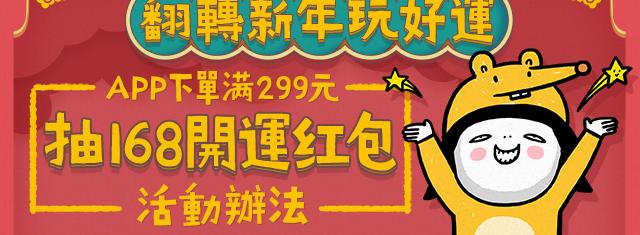 APP下單滿299送168紅包活動辦法