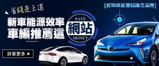 省錢是王道! 新車能源效率,車編推薦這網站!