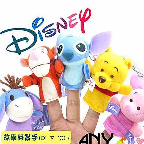 可愛迪士尼手指偶