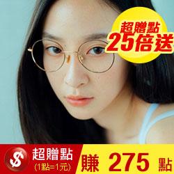 韓系時尚潮流圓框濾藍光眼鏡