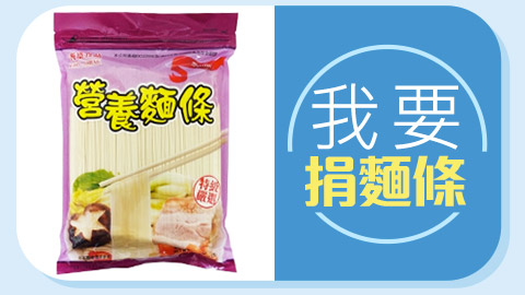 【 YAHOO購物 x 世界和平會 】耆盛 營養麵條(1200g)x10包