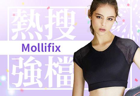 MOLLIFIX輕盈舒適美胸BRA2件85折