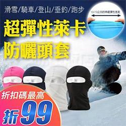 防風面罩頭套