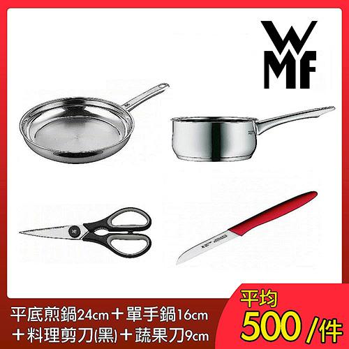德國WMF雙鍋+剪刀+蔬果刀