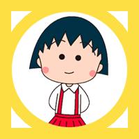 櫻桃小丸子