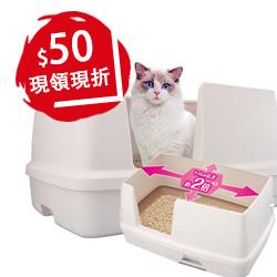 日本Unicharm嬌聯 寬廣大雙層貓砂盆