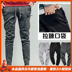 合身剪裁運動風彈力棉縮口褲
