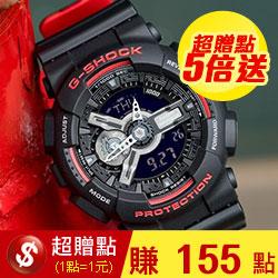 G-SHOCK黑紅戰士潮流錶