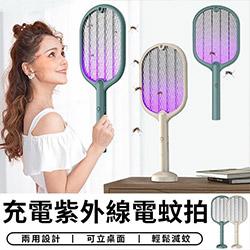 充電兩用電蚊拍