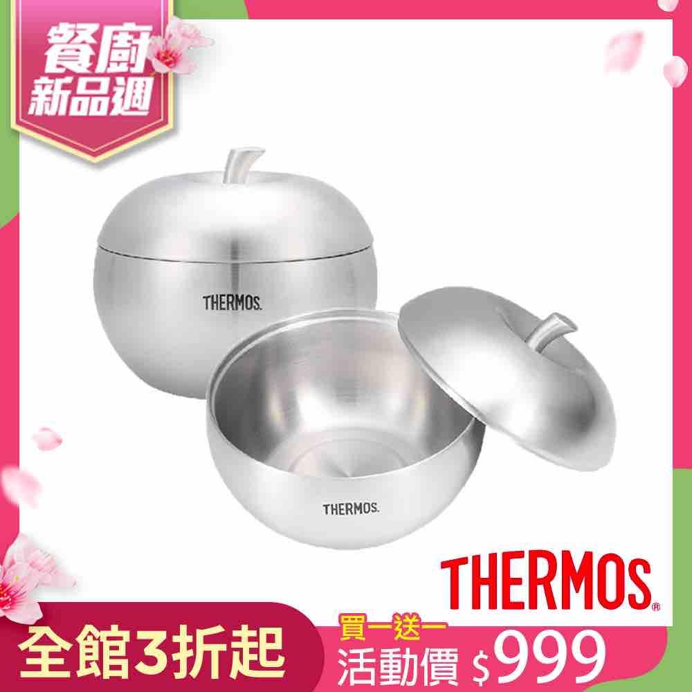 [買一送一]膳魔師 雙層不鏽鋼蘋果餐碗900ML