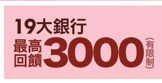 19大銀行最高回饋300