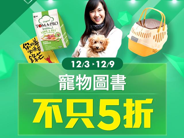 1212品牌盛典:12/3-9 寵物圖書不只5折