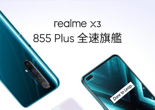 realme X3 S855+限量瘋搶