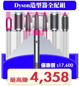 [送好禮二選一] Dyson 戴森 Airwrap Complete 造型器 全配組