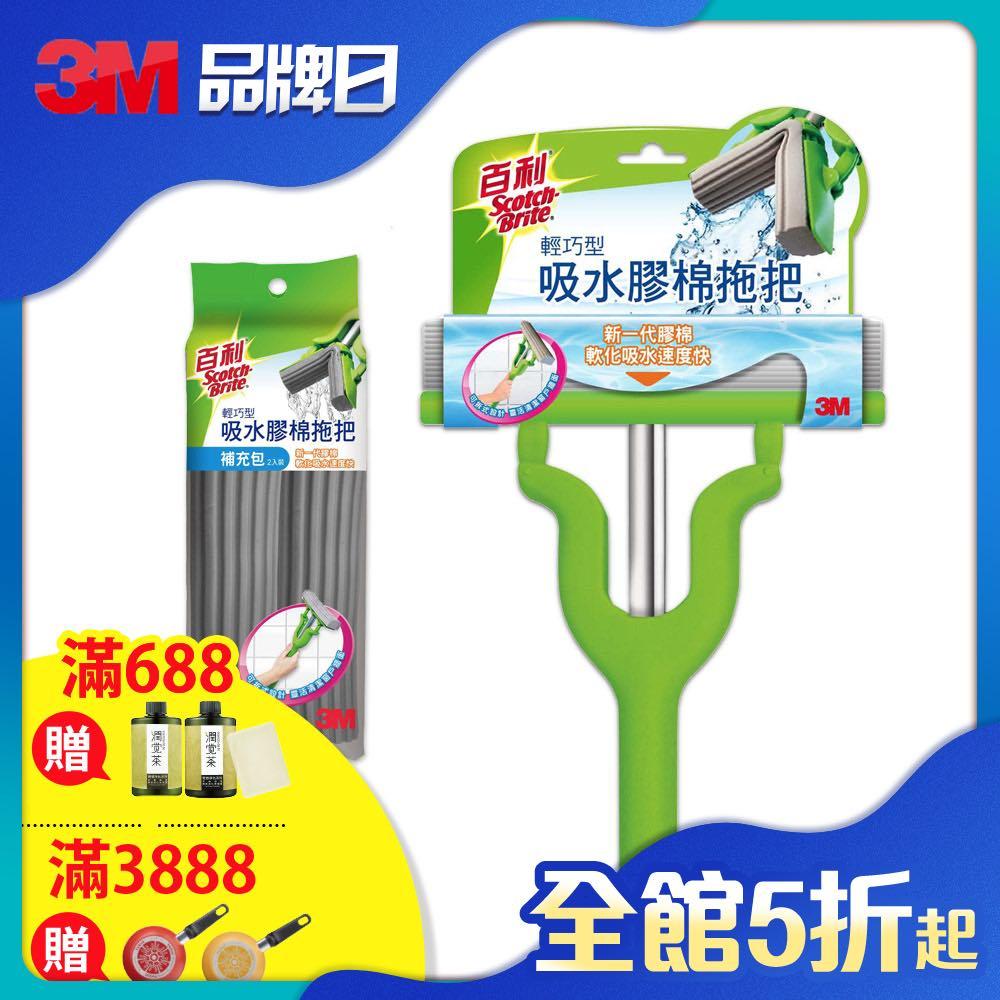 3M 百利 輕巧型膠棉拖把 (拖把x1+補充x2)
