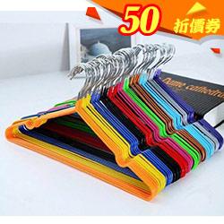 不鏽鋼防滑曬衣架(一組60入)
